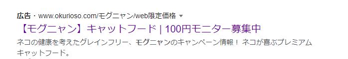100円モニター モグニャン