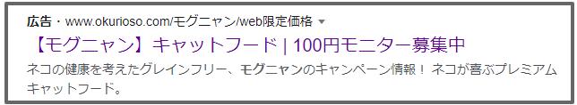 モグニャン キャットフード 100円モニター