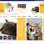 フィッシュ4キャッツ