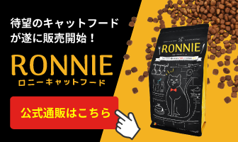 ロニーキャットフード販売サイトへ