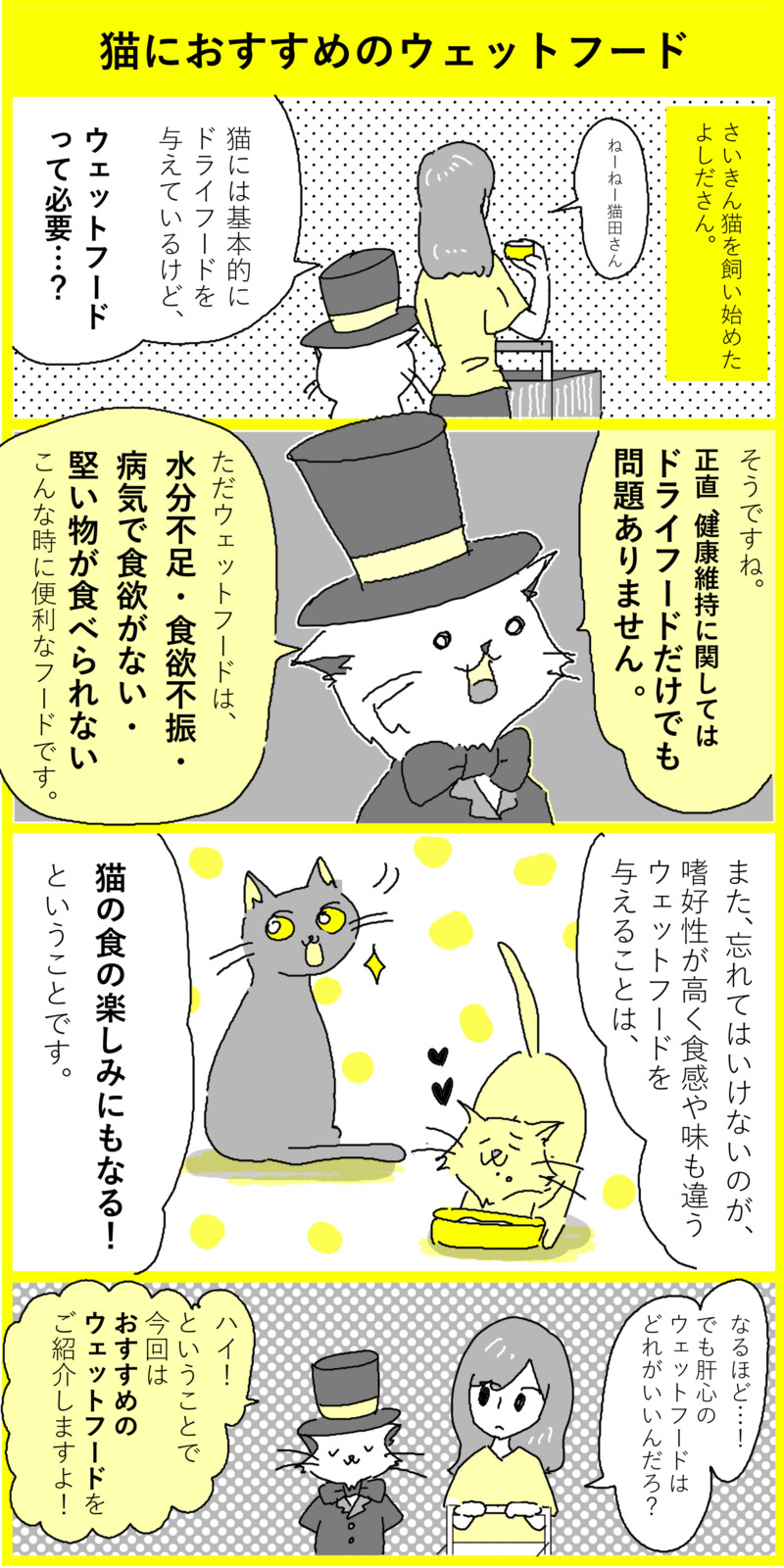 ウェットフード おすすめ 猫