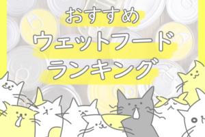 ウェットフード ランキング 猫 キャット
