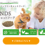 グランツキャットフード(GRANDS)