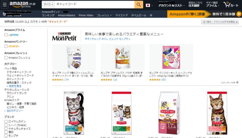 Amazon キャットフード 通販