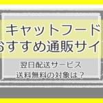 キャットフード 通販サイト