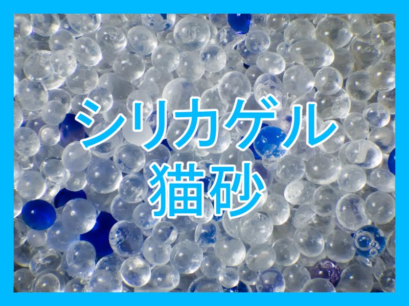 シリカゲル 猫砂