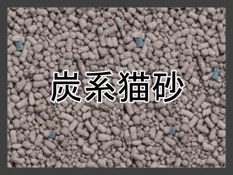炭系 猫砂
