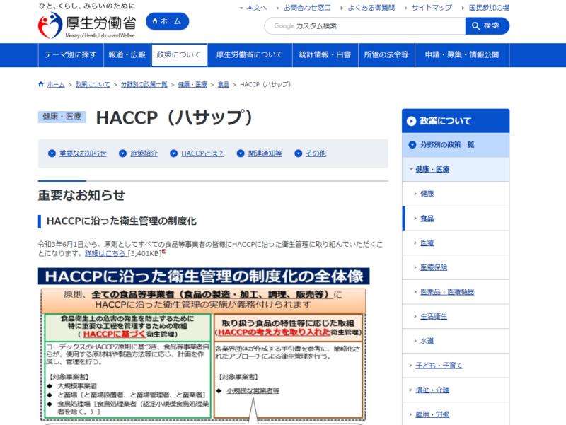 HACCP 厚生労働省