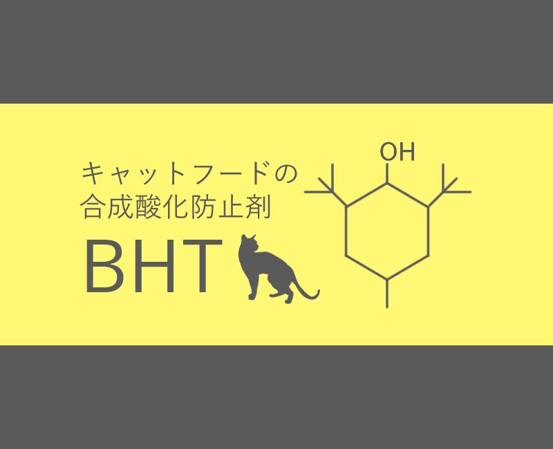 キャットフード BHT
