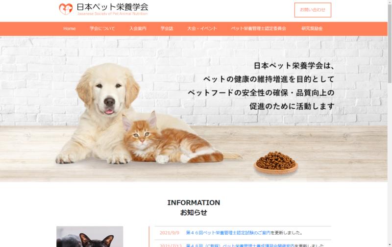 日本ペット栄養学会
